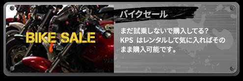 販売・買取 KPS