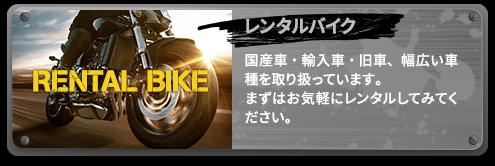 レンタルバイク KPS