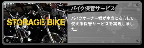 バイク保管 KPS